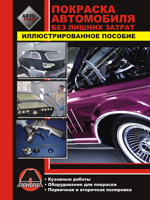 Car painting without any extra cost, in eBook