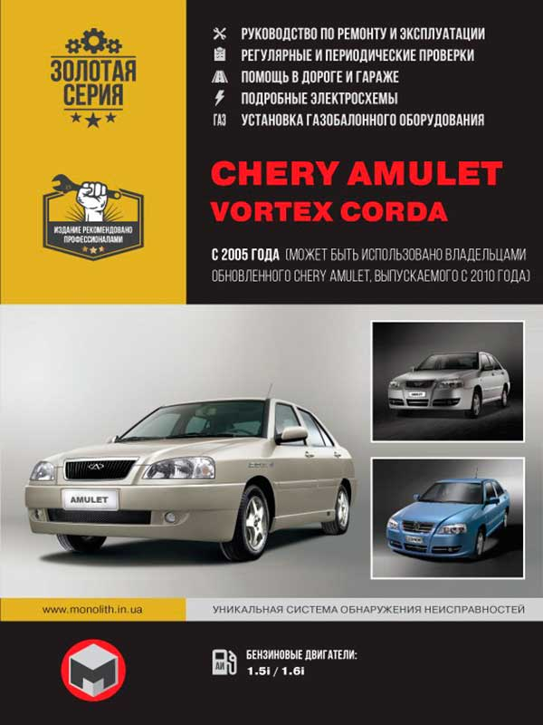 Chery Amulet / Vortex Corda с 2005 года (+обновления 2010 года), книга по ремонту в фотографиях в электронном виде