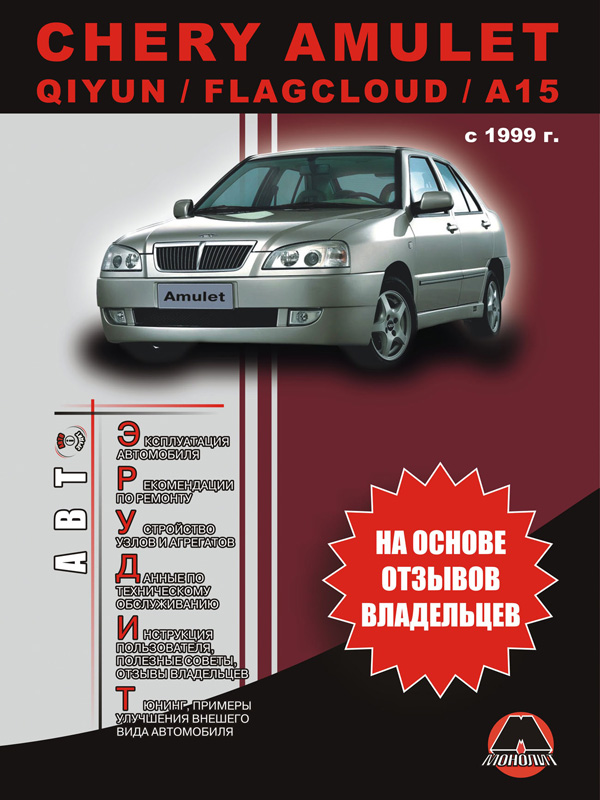 Chery Amulet / Chery Qiyun / Chery Flagcloud / A15 with 1999, specification in eBook