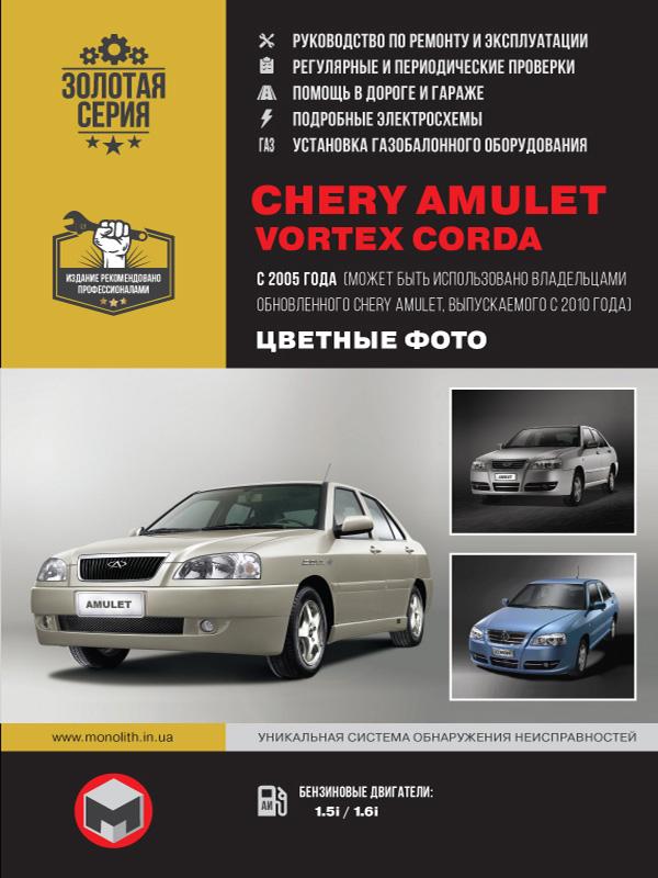 Chery Amulet / Vortex Corda с 2005 года (+обновления 2010 года), книга по ремонту в цветных фотографиях в электронном виде