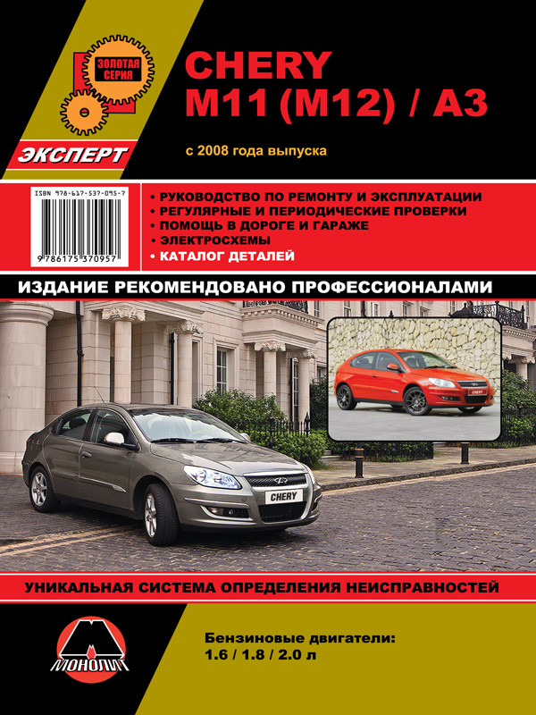 Chery M11 / M12 / A3 with 2008, book repair and parts catalog in eBook