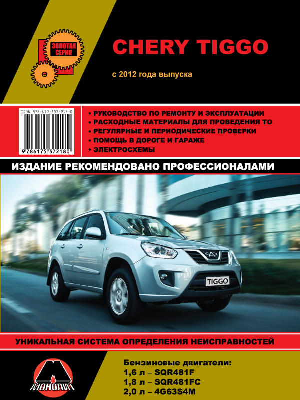 Chery Tiggo with 2012, book repair in eBook