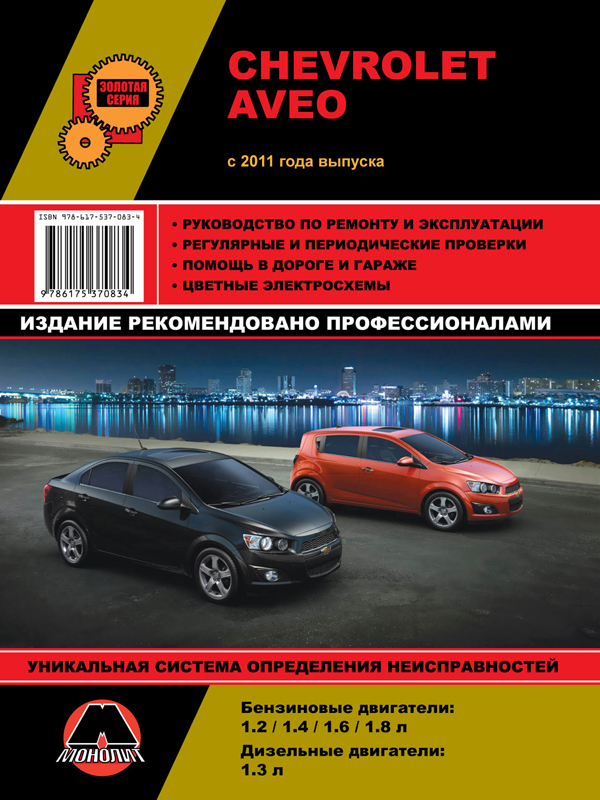 Chevrolet Aveo / Sonic / Holden Barina with 2011, book repair in eBook