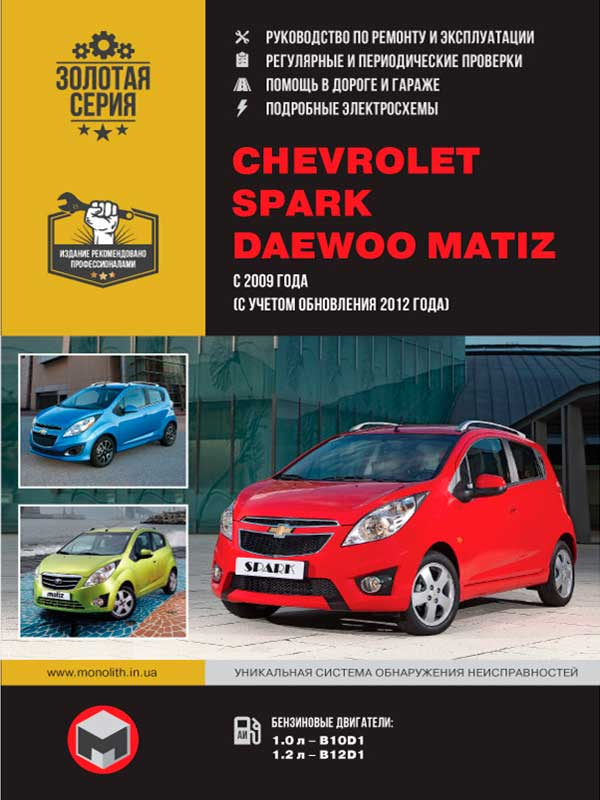 Chevrolet Spark / Daewoo Matiz with 2009 (+updating 2012), book repair in eBook