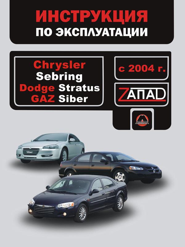Chrysler Sebring / Dodge Stratus / Gaz Siber with 2004, specification in eBook