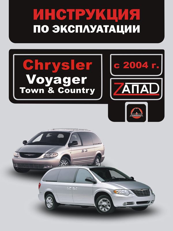 Chrysler Voyager / Chrysler Town / Chrysler Country with 2004, specification in eBook