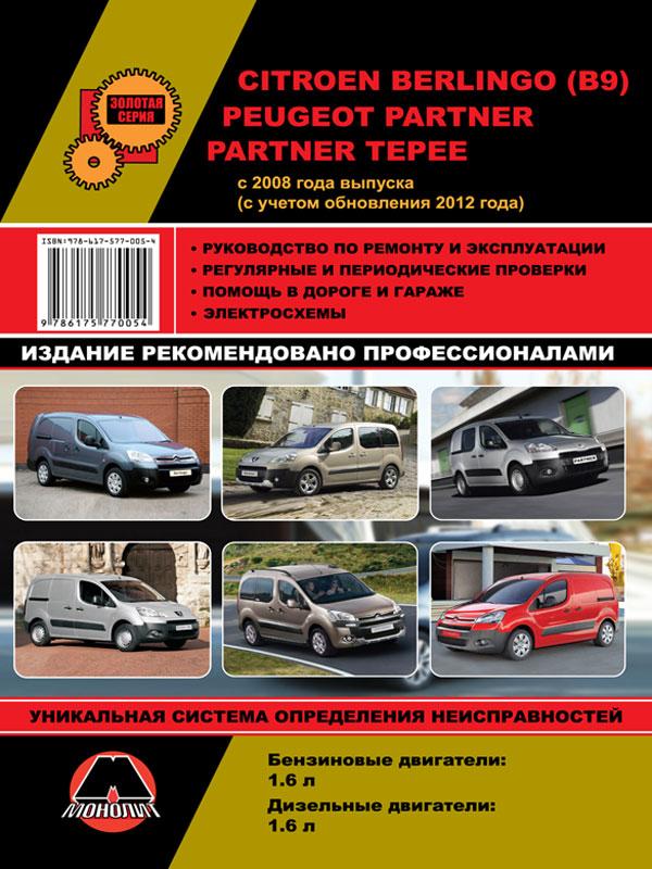 Citroen Berlingo II (B9) / Peugeot Partner II / Partner Tepee с 2008 года (с учетом обновления 2012 года), книга по ремонту в электронном виде