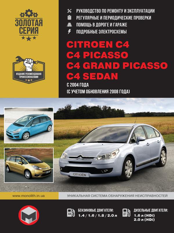 Citroen C4 / C4 Picasso / C4 Grand Picasso / C4 Sedan with 2004, book repair in eBook