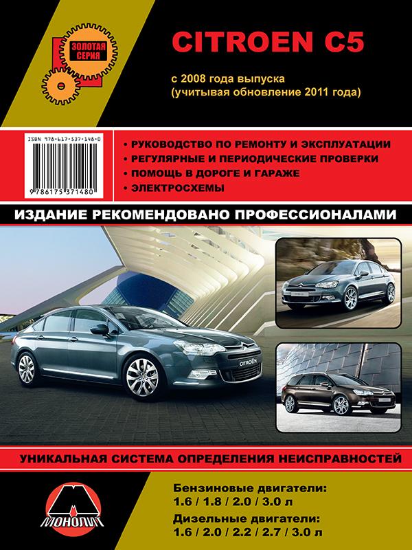 Citroen C5 с 2008 года (+обновления 2011 года), книга по ремонту в электронном виде