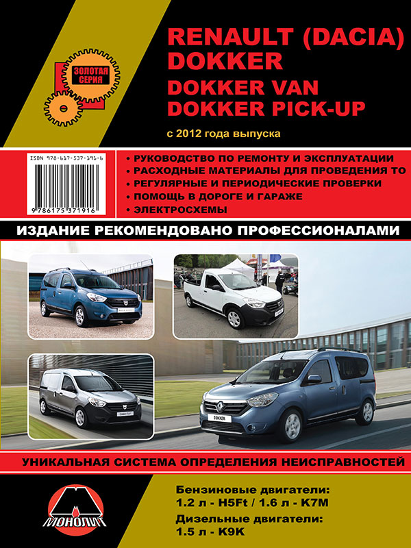 Renault / Dacia Dokker / Dokker Van / Dokker Pick-Up with 2012, book repair in eBook