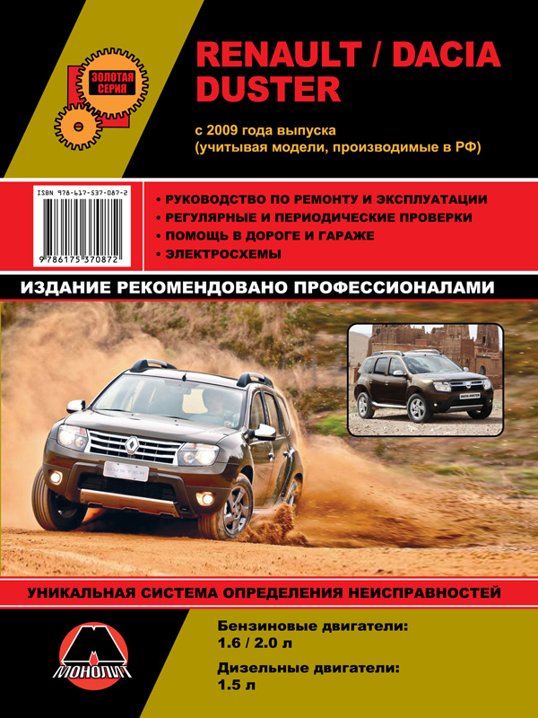 Renault / Dacia Duster with 2009 (given model manufactured in Russia), book repair in eBook