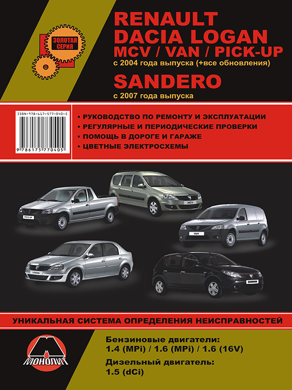 Renault / Dacia Logan / Logan MCV / Logan VAN / Sandero with 2007, book repair in eBook
