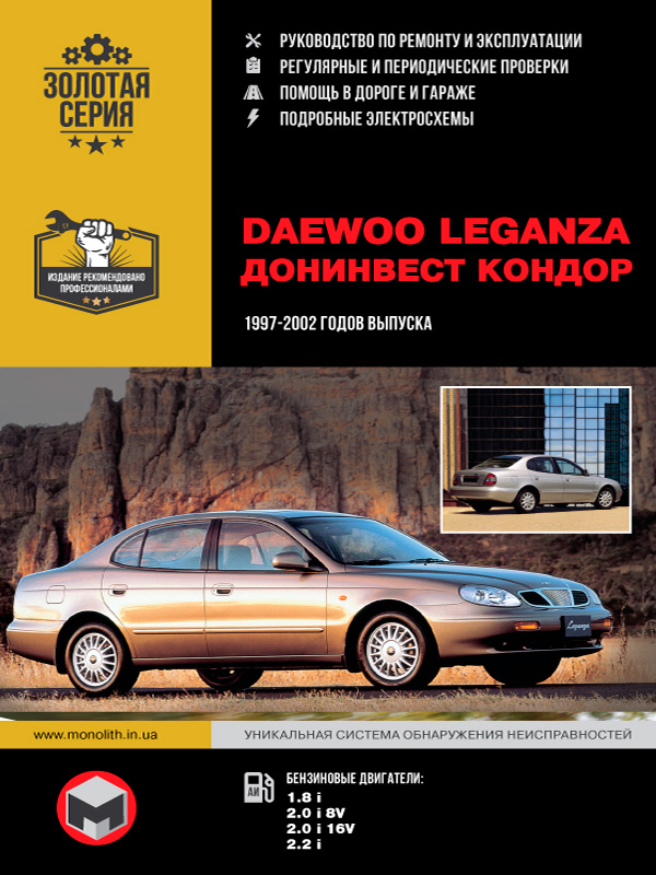 Daewoo Leganza / Doninvest Kondor from 1997 to 2002, book repair in eBook