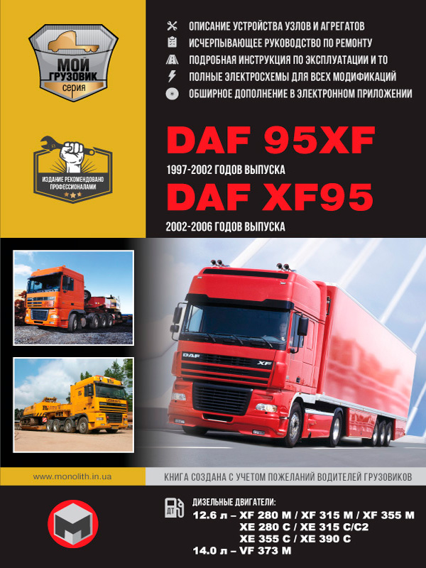 DAF 95XF / XF95 from 1997 to 2006 (including updates 2002), book repair in eBook