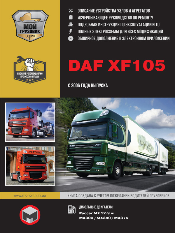 Repair manual for DAF XF105 cars with 2006 in the eBook (in Russian)