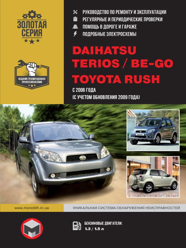Daihatsu Terios / Be-Go / Toyota Rush with 2006 (+updating 2009), book repair in eBook