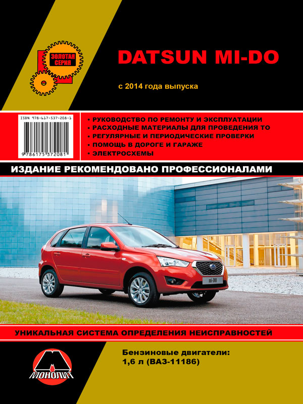 Datsun Mi-Do with 2014, book repair in eBook