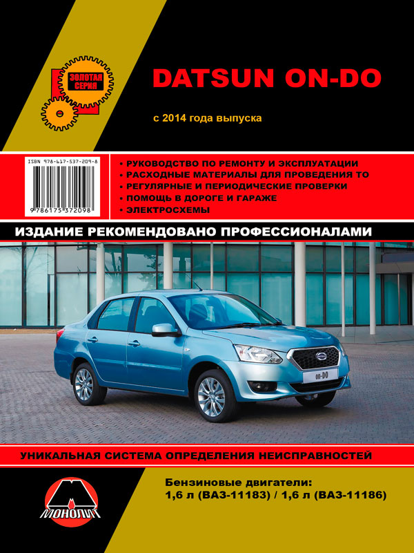 Datsun On-Do with 2014, book repair in eBook