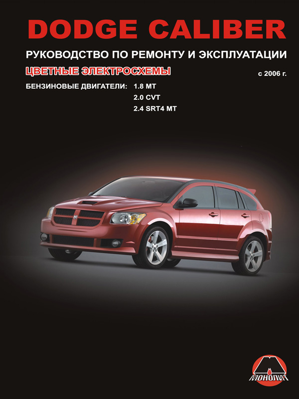 Dodge Caliber with 2006, book repair in eBook