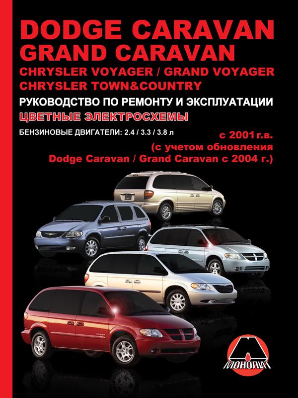 Dodge Caravan / Grand Caravan / Chrysler Voyager / Grand Voyager / Town Country with 2001, book repair in eBook