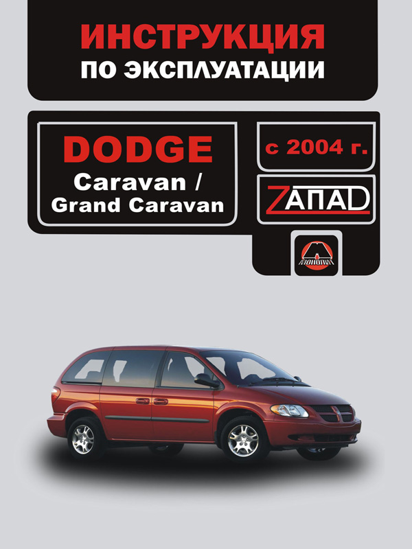 Dodge Caravan / Dodge Grand Caravan with 2004, specification in eBook