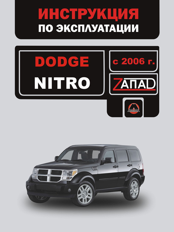 Dodge Nitro with 2006, specification in eBook