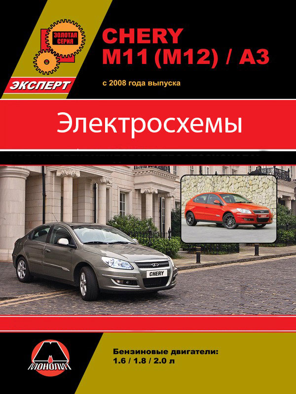 Chery M11 / M12 / A3 with 2008, electrical circuits in electronic form
