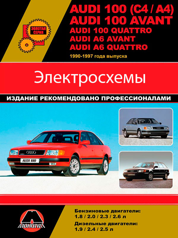 Audi 100 (C4 / A4) / Audi 100 Avant / Audi 100 Quattro / Audi A6 Avant / Audi A6 Quattro from 1990 to 1997, electrical circuits in electronic form