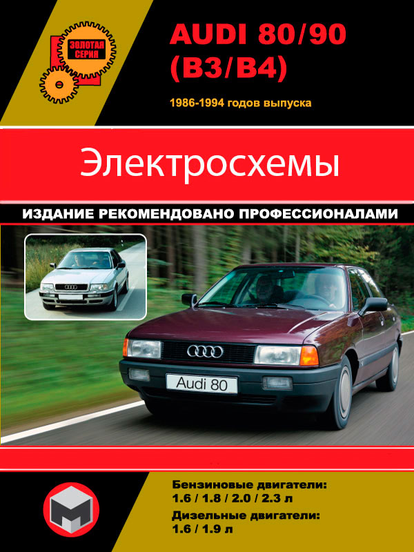 Audi 80 / Audi 90 from 1986 to 1994, electrical circuits in electronic form
