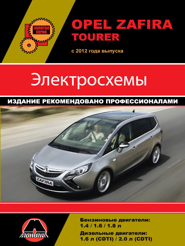Opel Zafira Tourer from 2012, electronic circuitry electronically
