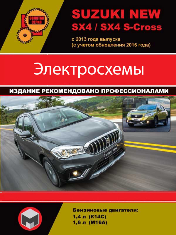 Suzuki New SX4 / SX4 S-Cross from 2013 year of release, wiring diagram in electronic form