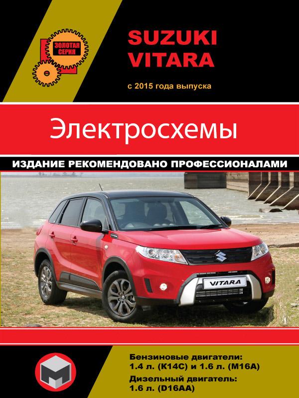 Suzuki Vitara since 2015, electrical circuits in electronic form