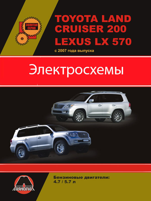 Toyota Land Cruiser 200 / Lexus LX570 with 2007, electrical circuits in electronic form