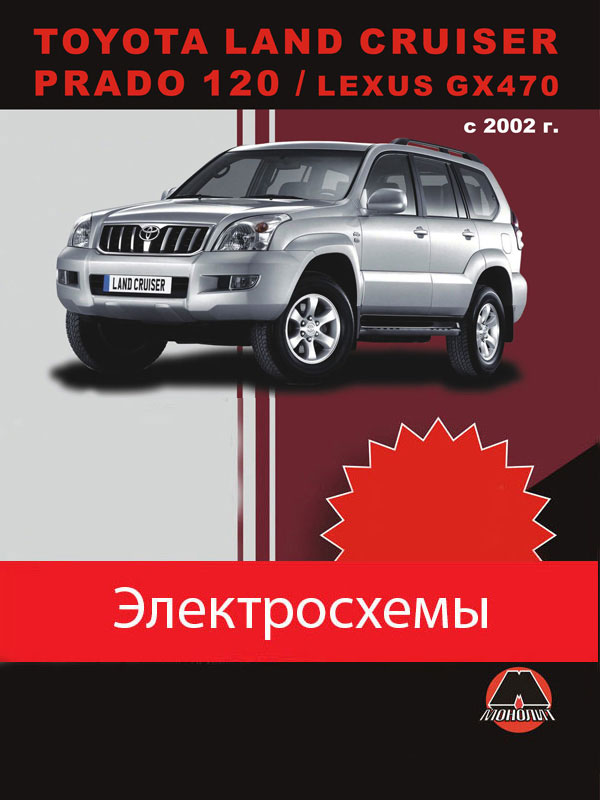 Toyota Land Cruiser Prado 120 / Lexus GX470 with 2002, electrical circuits in electronic form