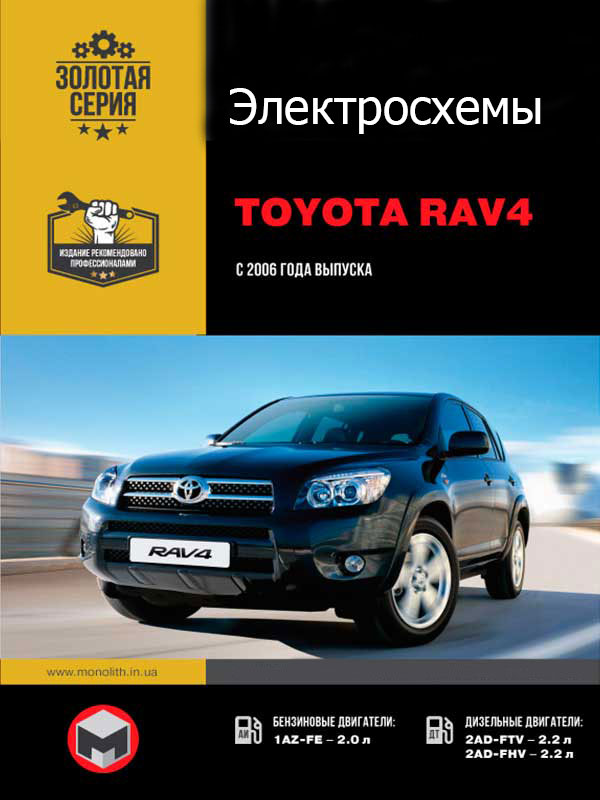 Toyota RAV4 with 2006, electrical circuits in electronic form