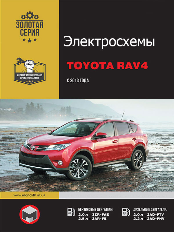 Toyota RAV4 with 2013, electrical circuits in electronic form