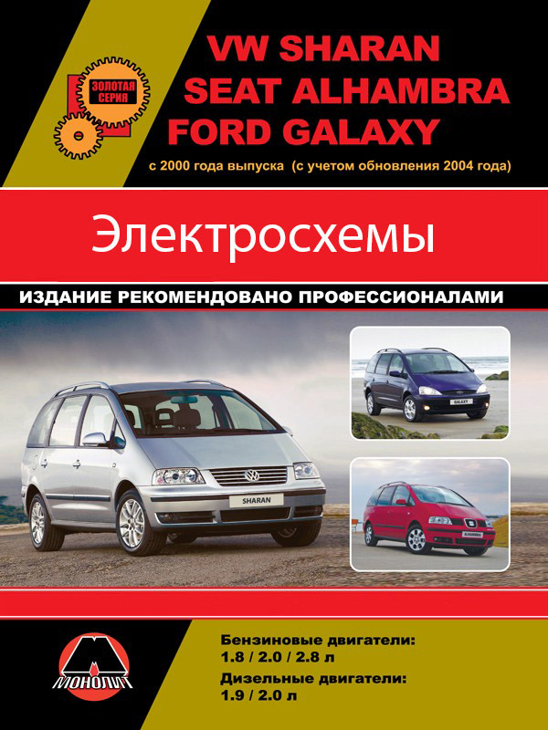 VW Sharan / Ford Galaxy / Seat Alhambra since 2000, electrical circuits in electronic form