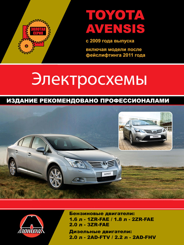 Toyota Avensis since 2009, electrical circuits in electronic form