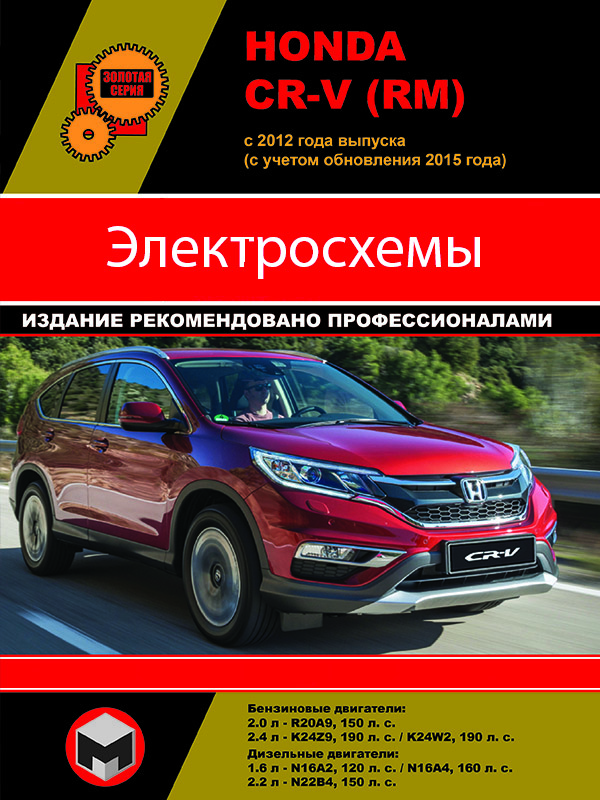Honda CR-V (RM) since 2012, electrical circuits in electronic form