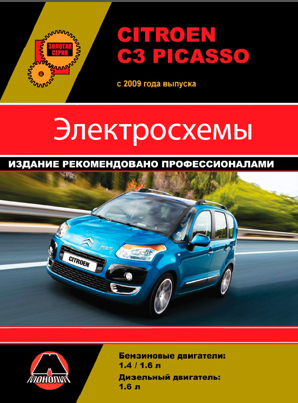 Citroen C3 Picasso with 2009, electrical circuits in electronic form