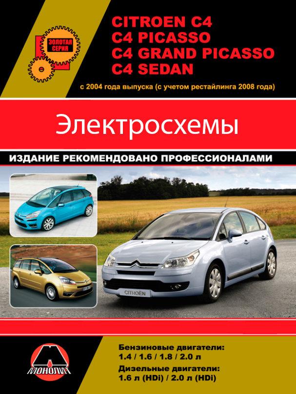 Citroen C4 / C4 Picasso / C4 Grand Picasso / C4 Sedan with 2004, electrical circuits in electronic form