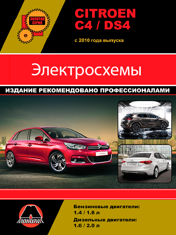 Citroen C4 / DS4 with 2010, electrical circuits in electronic form