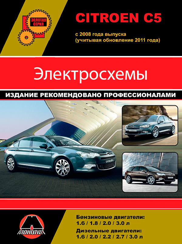 Citroen C5 with 2008, electrical circuits in electronic form