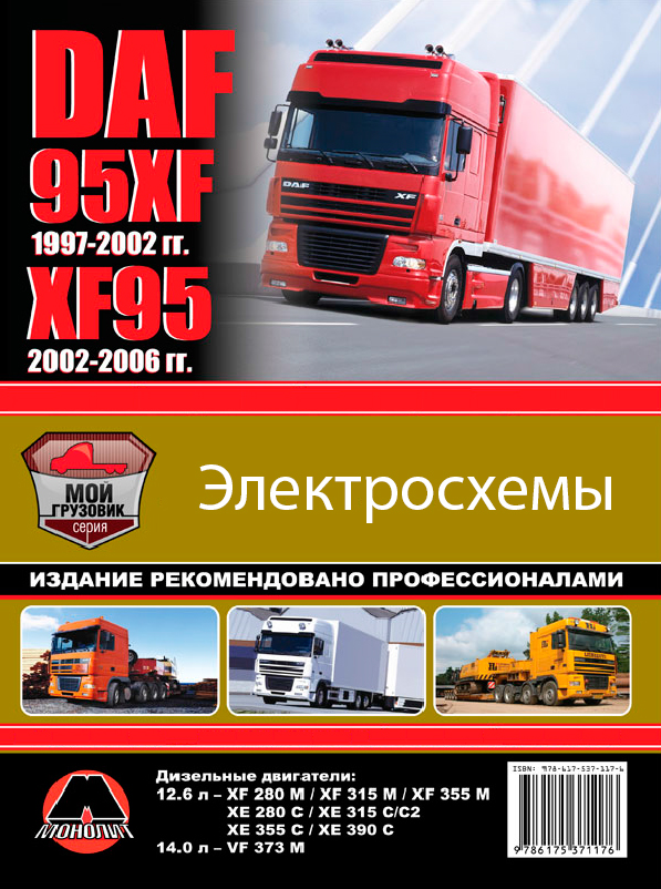 DAF 95XF / XF95 from 1997 to 2006, electrical circuits in electronic form