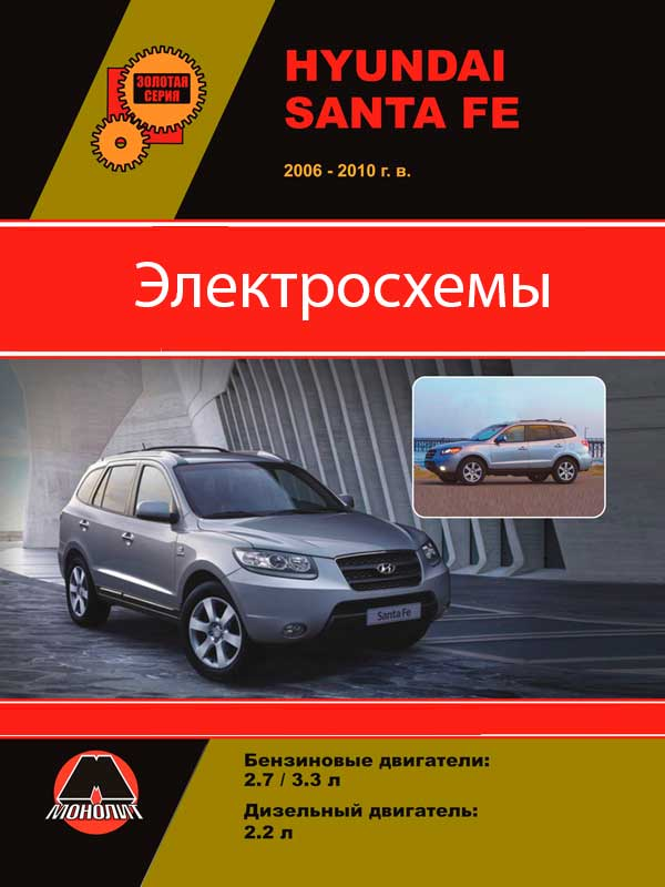 Hyundai Santa Fe with 2006, electrical circuits in electronic form