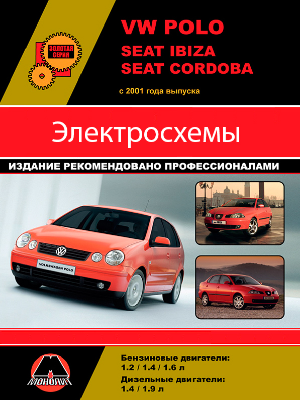 Volkswagen Polo / Seat Ibiza / Seat Cordoba with 2001, electrical circuits in electronic form