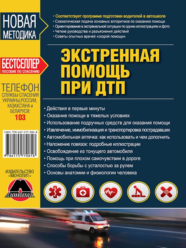 Emergency assistance for road accident, in eBook