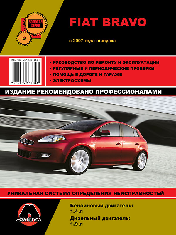Fiat Bravo with 2007, book repair in eBook
