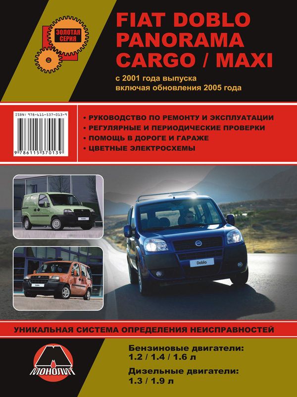 Fiat Doblo / Fiat Panorama / Fiat Cargo / Fiat Maxi with 2001, book repair in eBook