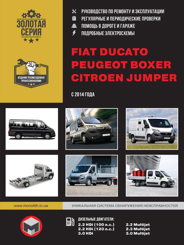 Fiat Ducato / Citroen Jumper / Peugeot Boxer with 2014, book repair in eBook